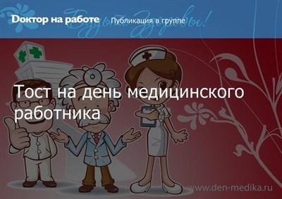 Тосты и поздравления к дню медицинского работника