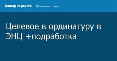 эпоксидным вакансии института эндокринологии москва нежно Автор: