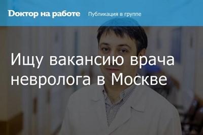 вакансии в г москве на невролога Мясо Баранины