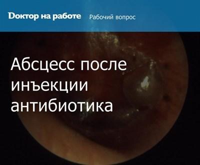 Абсцесс после укола антибиотика